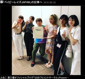 ベイビーレイズJAPANとよゐこ濱口(画像は『よゐこ 濱口優 2018年8月22日付オフィシャルブログ「ベイビーレイズJAPAN」』のスクリーンショット)