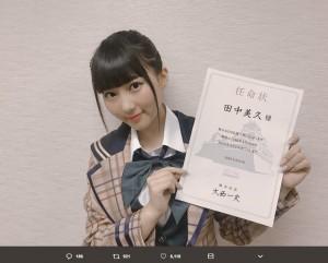 任命状を手にする田中美久(画像は『田中美久 2018年8月3日付Twitter「地元熊本でいろんなお仕事」』のスクリーンショット)