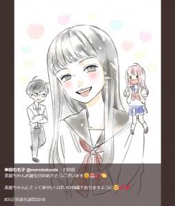 幸田もも子さんが描いた浜辺美波(画像は『幸田もも子 2018年8月29日付Twitter「美波ちゃんお誕生日おめでとうございます」』のスクリーンショット)