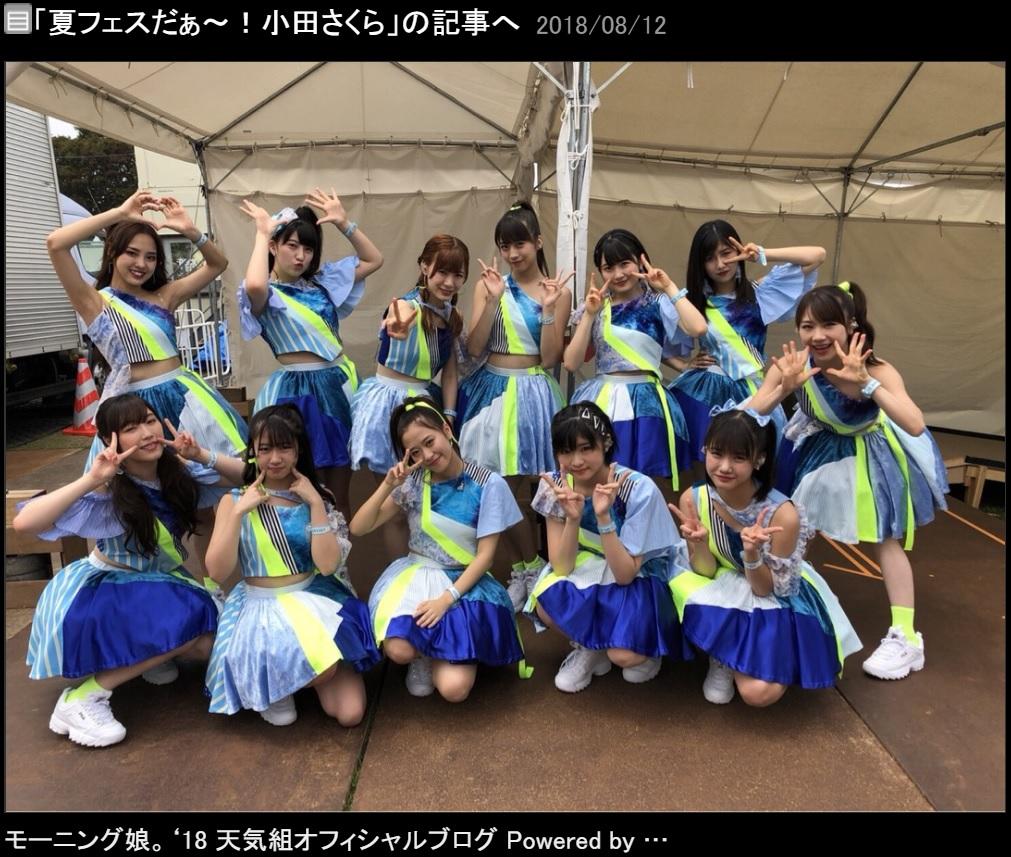 『ロッキン2018』に初参戦したモーニング娘。'18(画像は『モーニング娘。'18 天気組 2018年8月12日付オフィシャルブログ「夏フェスだぁ~!小田さくら」』のスクリーンショット)