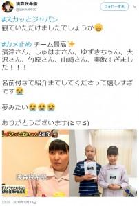『スカッとジャパン』で再現ドラマに出演した浅森咲希奈と山崎俊太郎(画像は『浅森咲希奈 2018年8月13日付Twitter「#スカッとジャパン 観ていただけましたでしょうか」』のスクリーンショット)