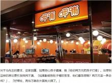 【海外発!Breaking News】鍋料理の中に鼠の死骸 妊婦の客に店側は「心配なら中絶すればいい」(中国)<動画あり>
