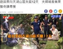 【海外発!Breaking News】老夫婦が山で遭難 野生の山菜やバナナを食べ12日ぶり生還(台湾)