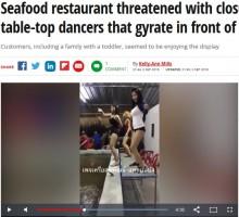 【海外発!Breaking News】水槽前で女性を淫らに踊らせるシーフードレストラン、閉鎖の危機に(タイ)
