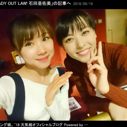 【エンタがビタミン♪】モー娘。石田亜佑美、矢島舞美主演舞台『LADY OUT LAW!』を観劇「終演後の矢島さんが、矢島さんで良かった」