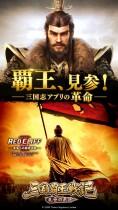 スマホ縦型戦略RPG『三国覇王戦記~乱世の系譜~』が全世界3千万DL突破 TVCMに映画『レッドクリフ』の映像登場