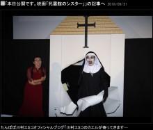 【エンタがビタミン♪】川村エミコが『死霊館のシスター』コスで動画投稿 「こわいけど、笑えました」の声