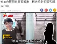 【海外発!Breaking News】結婚写真館のカメラマンが盗撮 雇い続ける写真館に非難殺到(台湾)