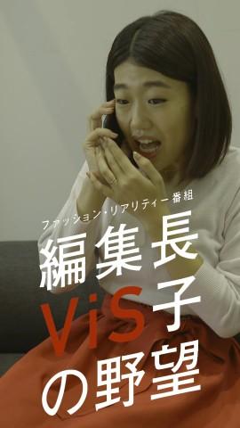 【エンタがビタミン♪】横澤夏子がファッションWEBマガジン編集長に!? 友だちをつないで泉里香にたどり着け!