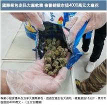 【海外発!Breaking News】大麻入りグミ、台湾で初押収 国際郵便やホテルの荷物受け取り利用し密輸