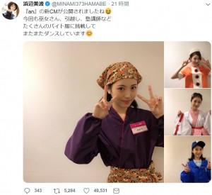 浜辺美波、『an』CMで様々なバイト服を披露(画像は『浜辺美波 2018年10月15日付Twitter「『an』の新CMが公開されましたね」』のスクリーンショット)