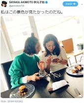 【エンタがビタミン♪】大島優子&宮澤佐江がスマホを覗く姿 秋元才加の投稿にファン「集まってるんだね!」