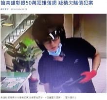 【海外発!Breaking News】逃走した銀行強盗犯、デパートで買い物中に逮捕(台湾)