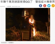 【海外発!Breaking News】違反取り締まりの腹いせか スピード測定器が放火される(台湾)
