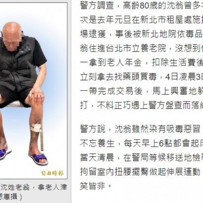【海外発!Breaking News】支給されたばかりの年金で薬物購入 80歳の男を逮捕(台湾)