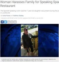 【海外発!Breaking News】白人女性、スペイン語を話す観光客に「英語で話せ」「とっとと自分の国に帰れ」と差別発言(米)