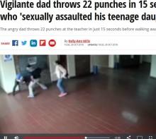 【海外発!Breaking News】女子生徒への性的虐待が発覚した男性教師、被害者父から22連発の激しいパンチ食らう(アルゼンチン)