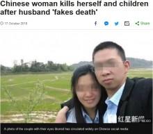 保険金詐欺を働き失踪した夫 「事故で死んだ」と思い込んだ妻が子供を道連れに自殺(中国)