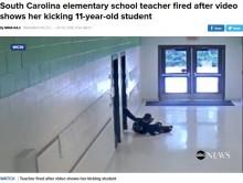 【海外発!Breaking News】男子児童(11)を足蹴にし教室から追い出した女教師、解雇される(米)