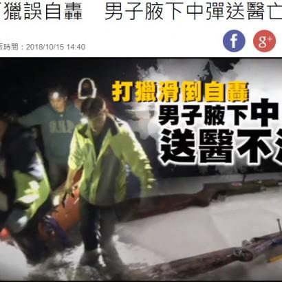 【海外発!Breaking News】山奥の狩りで無許可の猟銃が暴発 男性が死亡(台湾)
