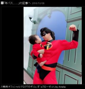 『インクレディブル・ファミリー』の仮装をしたアレクと息子(画像は『川崎希 2018年10月8日付オフィシャルブログ「年パス、、、」』のスクリーンショット)