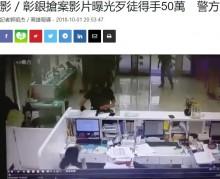 【海外発!Breaking News】おもちゃの銃と唐辛子スプレーで銀行強盗の男、現金奪い逃走中(台湾)