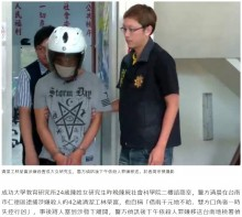 【海外発!Breaking News】大学キャンパス内で口に雑巾を詰められた女子大学院生の遺体見つかる(台湾)