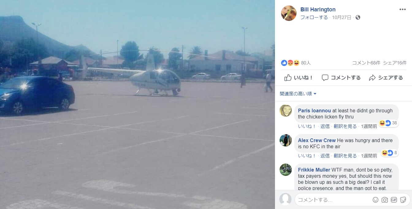 """ショッピングセンター駐車場に着陸した警察ヘリ(画像は『Bill Harington 2018年10月27日付Facebook「South African Police Pilot made an """"emergency"""" landing, to buy KFC - In Eastern Cape」』のスクリーンショット)"""