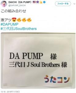 """『うたコン』の楽屋に貼られた名前が""""激アツ""""(画像は『DAICHI(DA PUMP) 2018年11月6日付Twitter「この組み合わせ 激アツ」』のスクリーンショット)"""