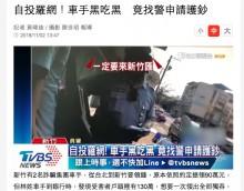 【海外発!Breaking News】詐欺集団の1人 ネコババ目的で警官に護送依頼するも見破られ逮捕(台湾)