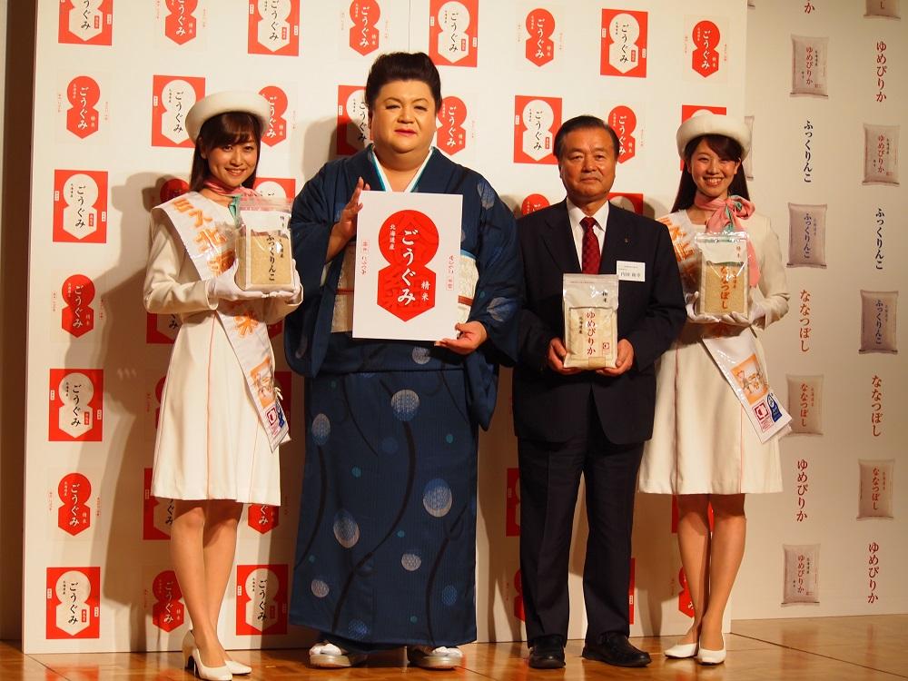 平成30年産北海道米『新米発表会』にてマツコ・デラックス