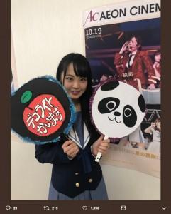 力作の推しうちわを手にするSTU48福田朱里(画像は『竹中優介 2018年11月11日付Twitter「土日の #映画アイドル 舞台挨拶の旅。」』のスクリーンショット)