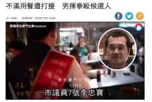 【海外発!Breaking News】「食事の気分を害された」 夜市で選挙運動中の候補者を殴った男を逮捕(台湾)<動画あり>