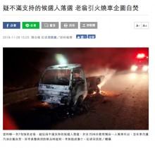 【海外発!Breaking News】支持していた候補者落選を苦に、焼身自殺未遂の男性を保護(台湾)
