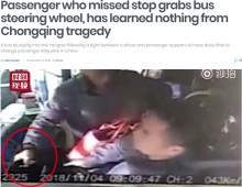 【海外発!Breaking News】中国・重慶市のバス転落事故後も 怒りに任せて運転手を妨害する乗客達