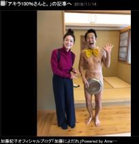 【エンタがビタミン♪】加藤紀子、アキラ100%は「なんにでもなれるカメレオンみたいな方」