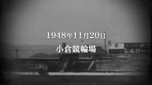 1948年(昭和23年)11月20日に小倉競輪場で初めての競輪