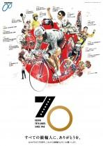 日本発祥「競輪」が70周年 総額700万円賞品が当たる「記念プロジェクト」始動