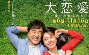 【エンタがビタミン♪】吉瀬美智子『大恋愛』にハマり「ムロさんをうっかり好きになりそう(笑)」