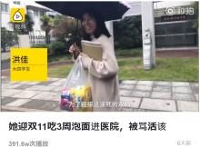 【海外発!Breaking News】「シングルズ・デー」のセールに向けて節約 3週間ラーメンのみで過ごした女子大生が入院(中国)