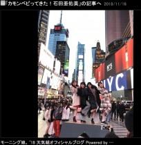 【エンタがビタミン♪】モー娘。ニューヨーク・タイムズスクエアで『U.S.A.』ダンス