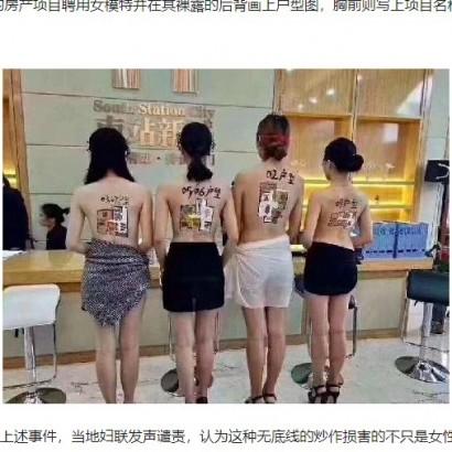 【海外発!Breaking News】上半身裸の女性の背中に部屋の間取り図 中国の不動産会社に批判殺到<動画あり>