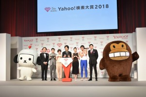 「Yahoo!検索大賞2018」発表会にて