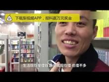 【海外発!Breaking News】本屋で会った女性を運命の相手と信じ 仕事を辞め1日中待ち続ける男性(中国)<動画あり>