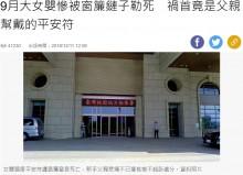 【海外発!Breaking News】平安祈願のお守りが首に絡まり9か月女児死亡(台湾)