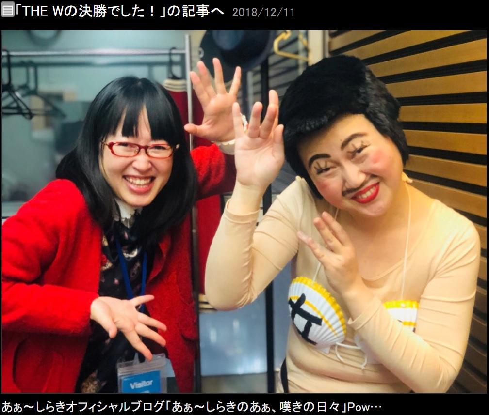 『THE W』で強烈なインパクトを残したあぁ~しらき(右)(画像は『あぁ~しらき 2018年12月11日付オフィシャルブログ「THE Wの決勝でした!」』のスクリーンショット)