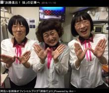 【エンタがビタミン♪】阿佐ヶ谷姉妹『THE W』優勝を記念して「レッチリをハモる」動画公開