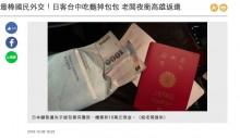 【海外発!Breaking News】往復400キロ 鞄を置き忘れた日本人客に店主が送り届ける(台湾)