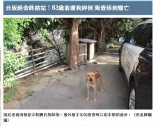 【海外発!Breaking News】 愛犬がじゃれて転倒 割れた急須の破片が首に刺さり男性死亡(台湾)