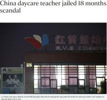 【海外発!Breaking News】園児4人の体を針で刺した幼稚園教諭に1年半の懲役刑(中国)